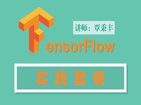 Tensorflow实践系列专题