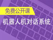 【51CTO学院】免费公开课-机器人机对话系统(加群:662454238)