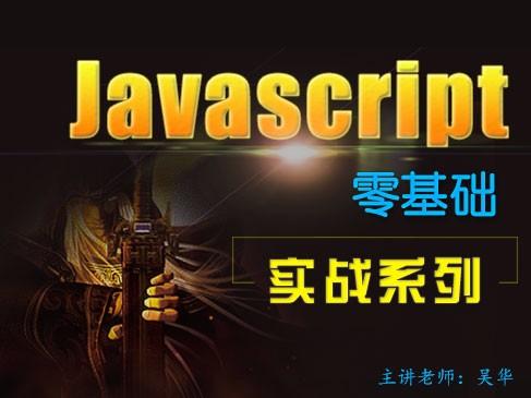 [Js高手之路第一部]JavaScript上百例实战【新版】