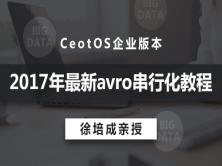 Hadoop串行化视频教程(2017年CeotOS版)