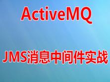 ActiveMQ消息中间件实战视频教程