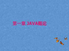 Java从入门到精通之CoreJava001视频课程