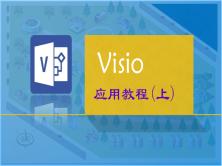 Visio应用教程(上)(主题和样式+形状数据+流程图)