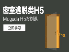 Mugeda(木疙瘩)H5案例课—教你玩转密室逃脱类H5