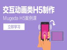 Mugeda (木疙瘩)H5案例课—交互动画类H5制作