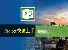 Project快速上手教程(规划项目)