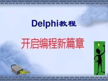 Delphi可视化精讲视频教程【丁鹏】