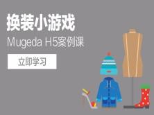 Mugeda(木疙瘩)H5案例课—换装小游戏