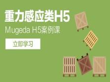 Mugeda(木疙瘩)H5案例课—重力感应类H5