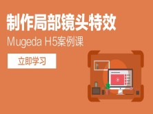 Mugeda(木疙瘩)H5案例课—制作局部镜头特效