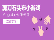 Mugeda(木疙瘩)H5案例课—剪刀石头布小游戏