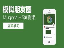 Mugeda(木疙瘩)H5案例课—模拟朋友圈