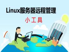 Linux服务器远程管理之小工具的原理及基本操作视频课程