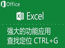 excel强大功能应用之查找定位 条件定位CTRL+G/F5功能应用视频课程