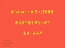 Hibernate 4.0 之全面掌握Hibernate ORM框架视频课程