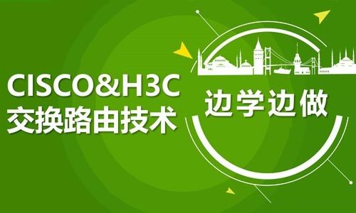 CISCO&H3C交换路由技术边学边做专题