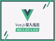 Vue.js完整实战项目视频课程