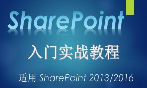 SharePoint 入門實戰視頻課程