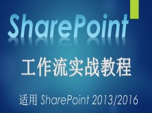 SharePoint 工作流实战教程【杨建宇】