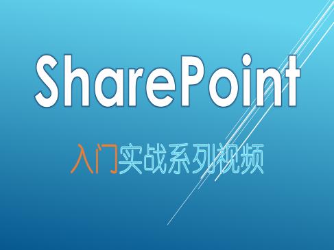 SharePoint 入门实战系列视频课程专题