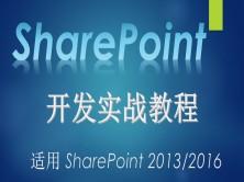 SharePoint 开发入门实战视频课程
