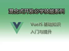 Vue.js基础知识入门与提升视频教程