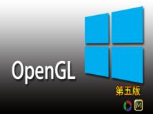 OpenGL零基础入门视频课程(Windows版)