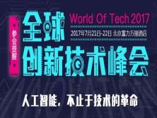 WOTI2017全球创新技术峰会——深度学习会场下午