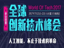 WOTI2017全球创新技术峰会——深度学习会场上午