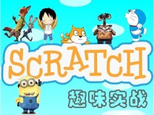 Scratch趣味实战系列视频课程