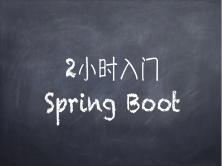 【SpringBoot】Spring Boot 2小时入门基础视频教程