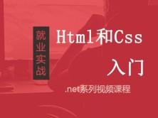 HTML与css入门视频教程