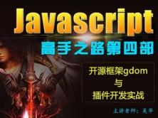 [JS高手之路第四部]从零开始打造一个JavaScript开源框架gdom与插件开发