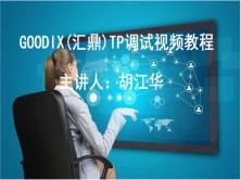 GOODIX(汇鼎)TP调试视频教程