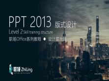 PPT2013 企业级版式设计(第一季)