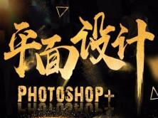 PHOTOSHOP零基础平面设计教程