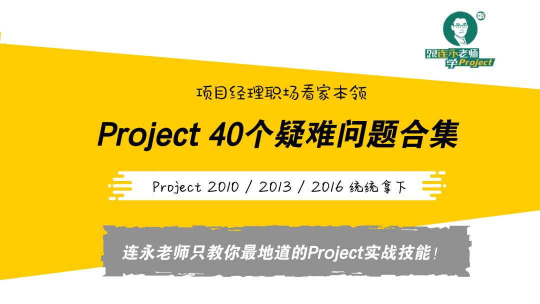 Project 40个疑难问题合集视频课程