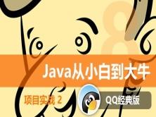 Java从小白到大牛第4篇项目实战视频课程2——【Java】版QQ