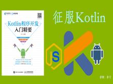 【李宁】征服Kotlin视频教程(Android与JavaScript双管齐下)