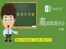 【Excel零基础】职场必备技能视频课程(办公、数据透视分析)