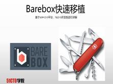 Barebox(俗称第2代u-boot)快速移植视频教程(持续更新中)