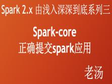 Spark 2.x 由浅入深深到底系列视频课程之Spark-core正确提交spark应用_老汤