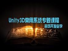 Unity 3D 常用系统专题课程