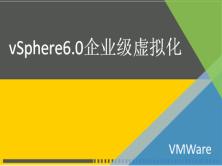 vSphere6.0企业培训视频课程