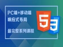 HTML5+CSS3前端开发视频教程