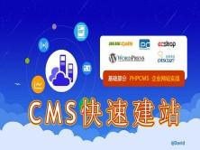 CMS快速建站之基础部分 系列视频课程
