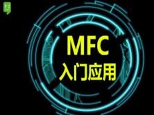 Window底层核心之MFC入门应用视频课程