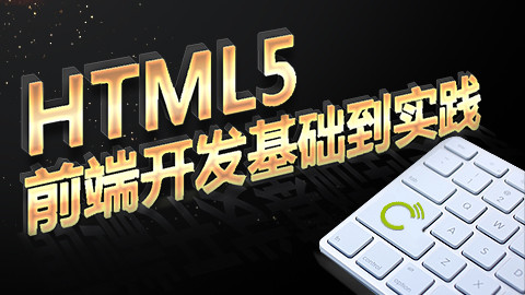 web前端开发工程师之HTML5前端开发基础到实战