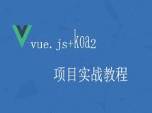 Vue.js进阶教程第二步:Vue+KOA2项目实战