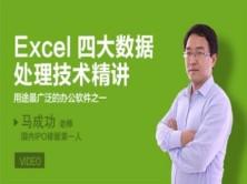 Excel四大数据处理技术精讲视频课程